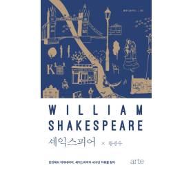 [<!HS>책<!HE> <!HS>속으로<!HE>] 셰익스피어는 캐릭터 발명왕…1221명을 빚어냈다
