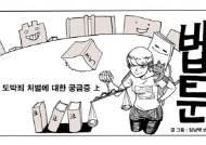 """[임남택 변호사의 법툰]2. """"점100 고스톱도 유죄?"""" 上"""