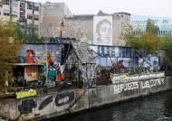 히틀러 벙커가 암벽등반장? 괴짜 같은 도시 베를린