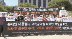 """등 돌린 지지세력 … 전교조 """"교육정책 실패, 김상곤 퇴진"""""""