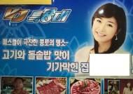 이정민 아나 고깃집 홍보? 맛집 영상캡처 철거!