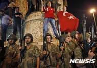 [종합]터키 대통령 복귀로 쿠데타 진정 국면…42명 사망 ·150명 부상