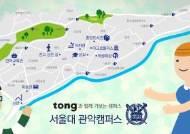 [TONG] [두근두근 캠퍼스 ③] 응답하라 서울대