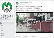 """[TONG] SNS 달군 여고좀비 '여고행' 영상 """"제작비 단돈 4만원"""""""