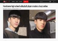 "[TONG] SNS 스타 고교 배구선수 임성진, 해외서도 ""아이돌 아니야?""(영상)"