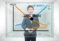 2015년 기회 온다? 태양광 발전 '그리드 패리티' 근접