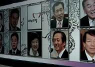 잊고픈 97년…'9룡 경쟁체제 재연될라' 새누리 긴장