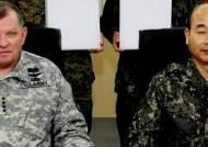 """""""북한 국지도발만 해도 공동 응징"""" 한미 대비계획 체결"""