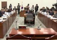 """국정원 특위, 개혁 법안 논의…""""이번 주 합의안 도출"""""""