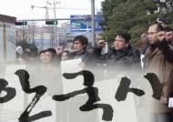 """상산고 졸업생들 """"교학사 채택 철회""""…오늘 최종 결종"""