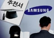 삼성 총장추천제, 대학 서열화?…학교별 차등 배정 논란