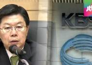KBS 기자협회, 제작 거부 무기한 연장…총파업 임박