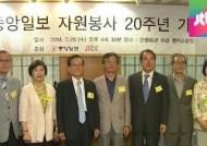 JTBC·중앙일보 '자원봉사 대축제' 20주년 기념식