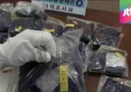아프리카 마약조직, 한국 노인들 '운반책'으로 이용