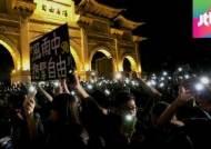 홍콩 대규모 민주화 시위 확산…역사적 배경 짚어보니