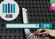 검찰-포털 핫라인 구축…특정 단어 실시간 모니터링?