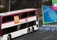 2층 광역버스 시범운행…기존 정원의 두 배 '79인승'