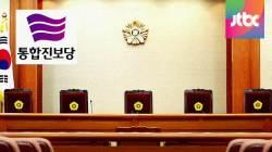 헌재, '통진당 정당해산 심판' 19일 선고
