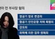 곧 조현아 영장 청구…증거인멸 교사 혐의 왜 빠졌나