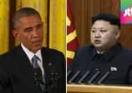미국, 북 정찰총국 제재 행정명령…보복성 대응 시작