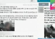 """""""청와대 폭파"""" 5차례 협박전화…폭발물은 발견 안돼"""