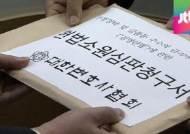 김영란법, 이틀만에 헌재로…대한변협, 헌법소원 청구