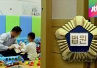 이혼 부모와 자녀의 만남…법원 '면접교섭센터' 눈길