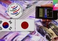 """일본 """"한국 수산물 금수조치 부당""""…WTO 제소 착수"""
