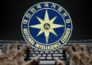 [7월 17일 JTBC 정치부회의] 모바일 앱으로도 와이파이로도 '해킹'