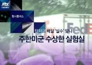 [카드뉴스] 탄저균 배달 실수 맞나? 주한미군 수상한 실험실