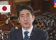 아베, 안보법 밀어부쳤지만…개헌 문제는 '여론 눈치'