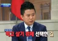 [영상] '비정상회담' 새터민 강춘혁, 생사오가는 탈북기 공개
