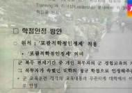 군 복무 대학생에 '6학점 인정제' 추진…형평성 논란