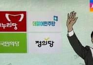 [국회] 막장으로 간 20대 총선 공천…실태와 문제점
