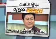 """[영상] '냉장고를 부탁해' 이천수 """"안정환, 그냥 잘생긴 축구선수"""" 도발"""