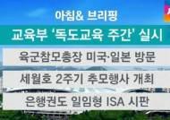 [오늘의 일정] 교육부, 제1회 '독도 교육주간' 실시