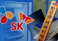 [단독] 어버이연합 차명계좌에 SK·CJ도 '송금' 확인