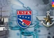 미군, '생화학전 대비 프로그램' 부산 도입 공식 확인
