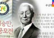 이승만 비판 '우남찬가' 5700만원 소송…작가 맞대응