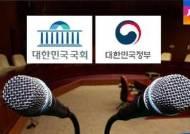 위헌론 vs 협치 불가론…여야 '청문회 활성화법' 격돌