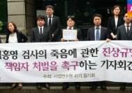 '자살 검사' 연수원 동기들 집단행동…진상규명 요구