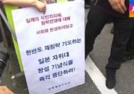 서울 복판서 자위대 창설 행사…정부 관계자들 참석