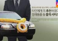 회원 9만명 상조회사, 느닷없이 폐업 뒤 '몰래 영업'