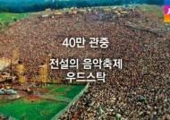 [오늘] 8월 15일…'우드스탁 축제 개막'