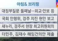 [오늘의 일정] 대정부질문 둘째날…외교·안보 등