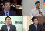 [토요플러스] 대선 판도 가른다…정치인 '팬클럽' 열전