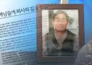 """서울대 의대생들 """"외인사 분명""""…사망진단서 문제 제기"""