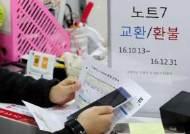 '갤럭시노트7' 국내외서 손배소…유사 소송 이어지나