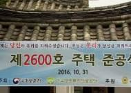 보훈처, 경주 지진 피해 국가유공자 가옥 복구 마무리
