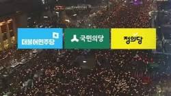 야권 '광장 정치'…유력 대선주자들도 '촛불 민심' 동참